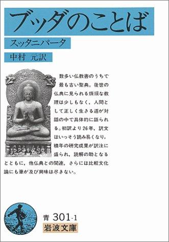 お釈迦様の言葉と仏教の教義