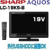 アクオス19型液晶テレビのネット通販価格.jpg