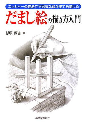 エッシャーのだまし絵の描き方.jpg