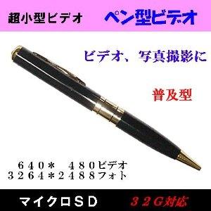 ペン型ビデオカメラ.jpg