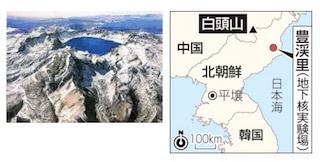 北朝鮮の白頭山の地図の位置と噴火の兆候や核実験での影響.jpg