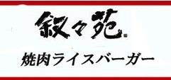 叙々苑(じょじょえん).jpg