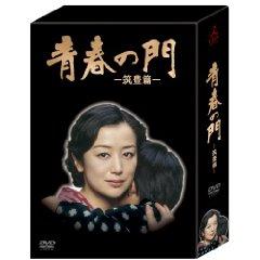 五木寛之の青春の門DVD