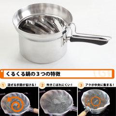 くるくる鍋(うずまき鍋)