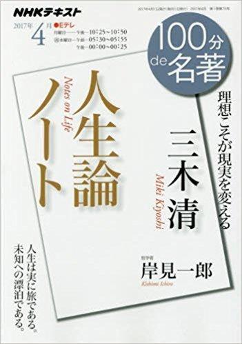 三木清の人生論ノート(NHK 100分 de 名著).jpg