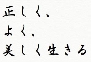 三木清の言葉.jpg