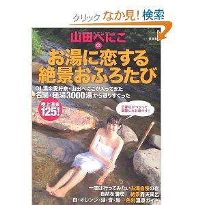 山田べにこおすすめの温泉.jpg