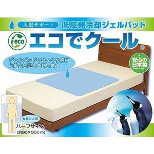 快眠できるジェルパッド.jpg