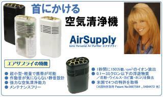 携帯型空気清浄機.jpg