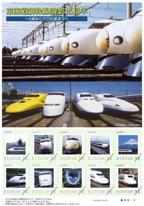 新幹線の切手