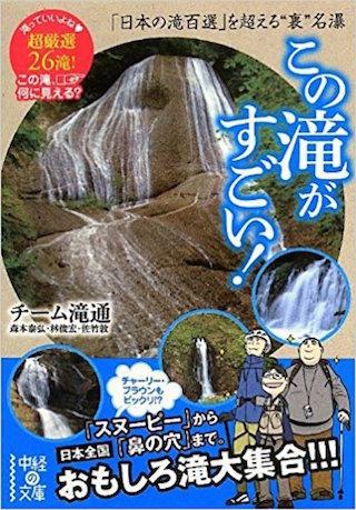 滝ランキング.jpg