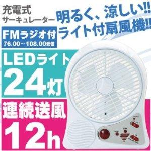 省エネ充電式サーキュレーター扇風機.jpg
