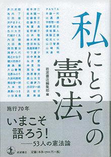 私にとっての日本国憲法.jpg