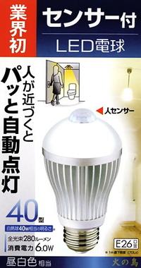 節電対策センサー付LED電球433.jpg