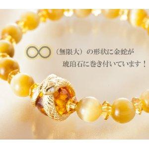 蛇の金運ブレスレット