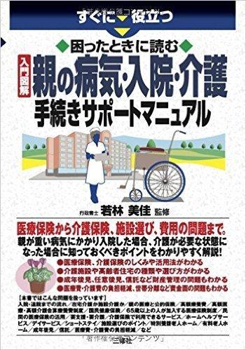 親の病気・入院・介護に役立つ本.jpg