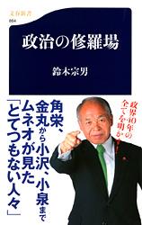 鈴木宗男の政治の修羅場
